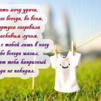 Открытки с пожеланием удачи и успеха на целый день - подборка 7