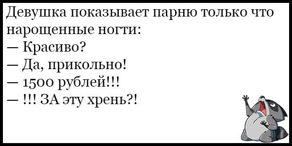 Очень смешные и прикольные анекдоты до слез - подборка №108 4