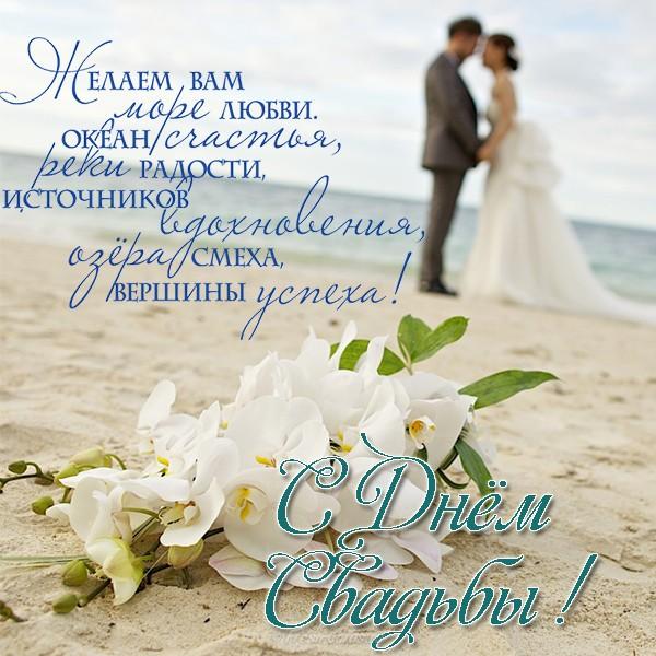 Поздравления с Днем Свадьбы картинки и открытки - очень красивые 11