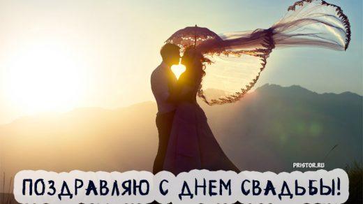 Поздравления с Днем Свадьбы картинки и открытки - очень красивые 12