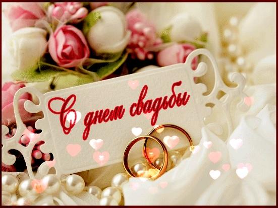 Поздравления с Днем Свадьбы картинки и открытки - очень красивые 2