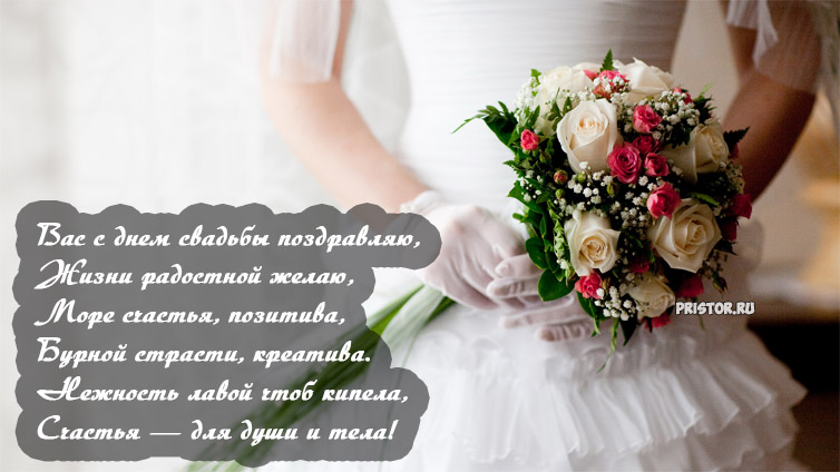 Поздравления с Днем Свадьбы картинки и открытки - очень красивые 5