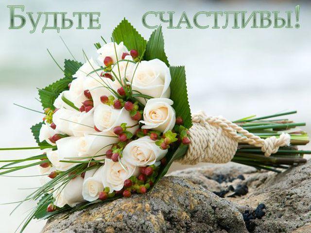 Поздравления с Днем Свадьбы картинки и открытки - очень красивые 8