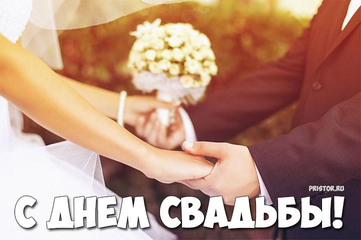 Поздравления с Днем Свадьбы картинки и открытки - очень красивые 9