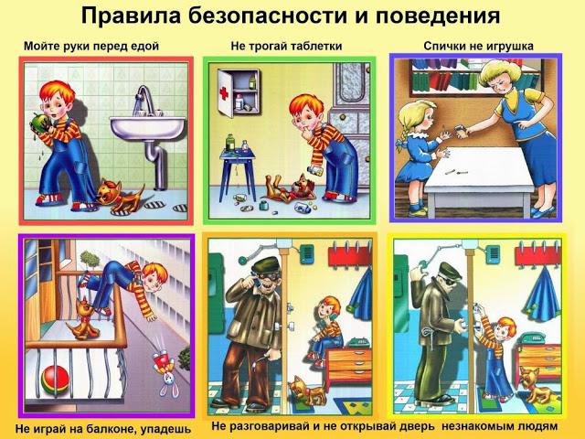 Познавательные и интересные картинки на тему Безопасность 3