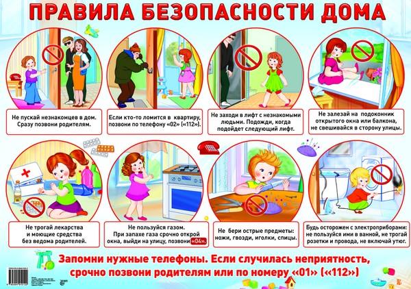 Познавательные и интересные картинки на тему Безопасность 6