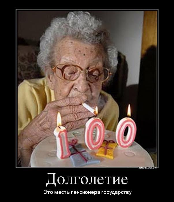 Прикольные и смешные картинки про пенсию - забавная подборка 11