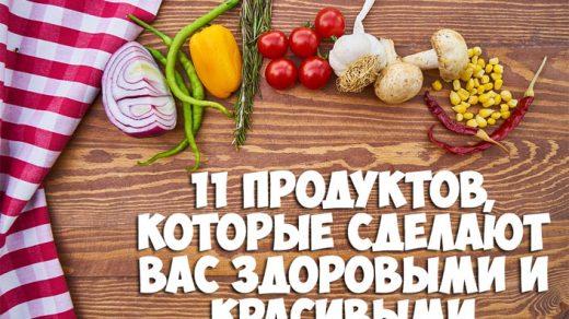 11 продуктов, которые сделают вас здоровыми и красивыми 1