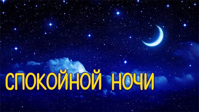 Доброго вечера и спокойной ночи - красивые картинки и открытки 2