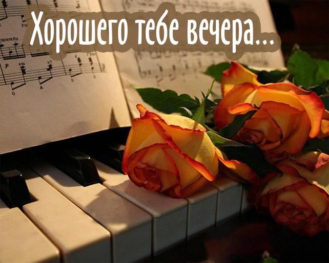 Доброго вечера и спокойной ночи - красивые картинки и открытки 7