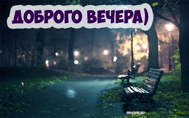 Доброго вечера и спокойной ночи - красивые картинки и открытки 8