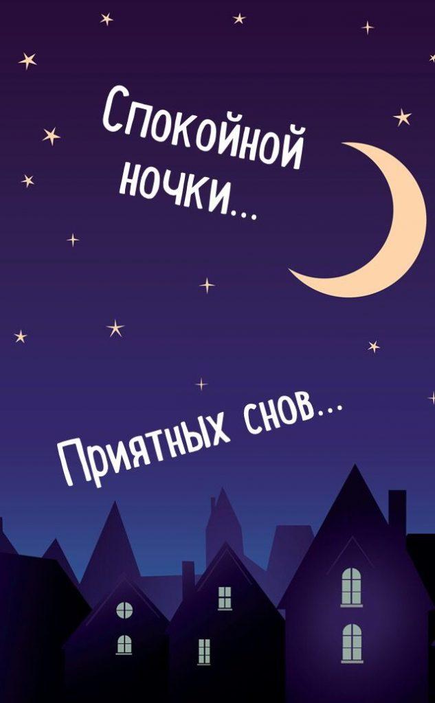 Доброго вечера и спокойной ночи - красивые картинки и открытки 9