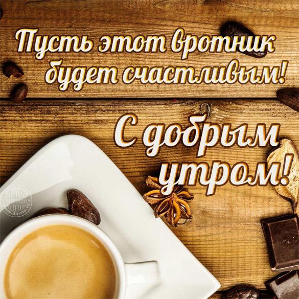 Доброе утро вторника - красивые картинки и открытки 4