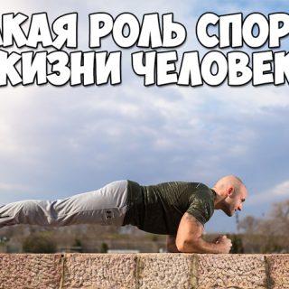 Какая роль спорта в жизни человека, почему так важно тренироваться 1