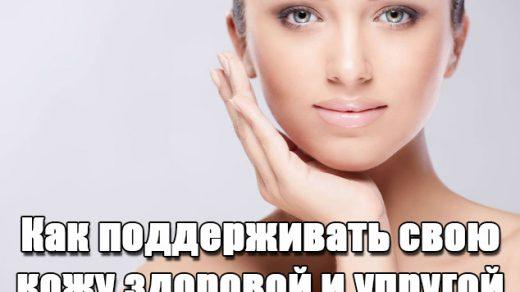 Как женщинам поддерживать свою кожу здоровой и упругой - 3 совета 1