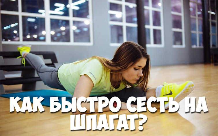 Как научиться садиться на шпагат в домашних условиях - лучшие упражнения заставка