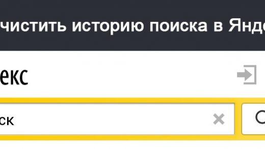 Как очистить историю поиска в Яндексе - несколько простых способов заставка