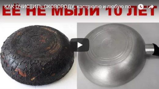 Как очистить сковороду, кастрюлю и посуду от нагара - видео