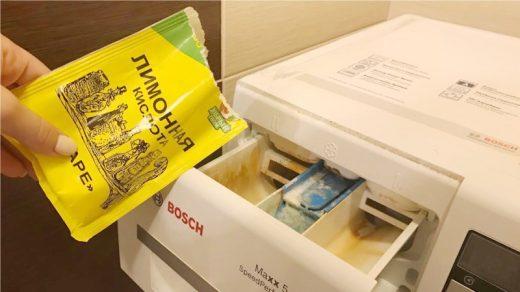 Как почистить стиральную машину лимонной кислотой - рекомендации 3