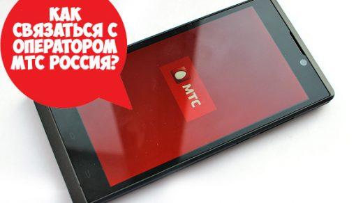 Как связаться с оператором МТС Россия Какой номер у оператора МТС 1