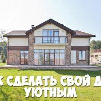 Как сделать свой дом уютным - несколько эффективных советов 1