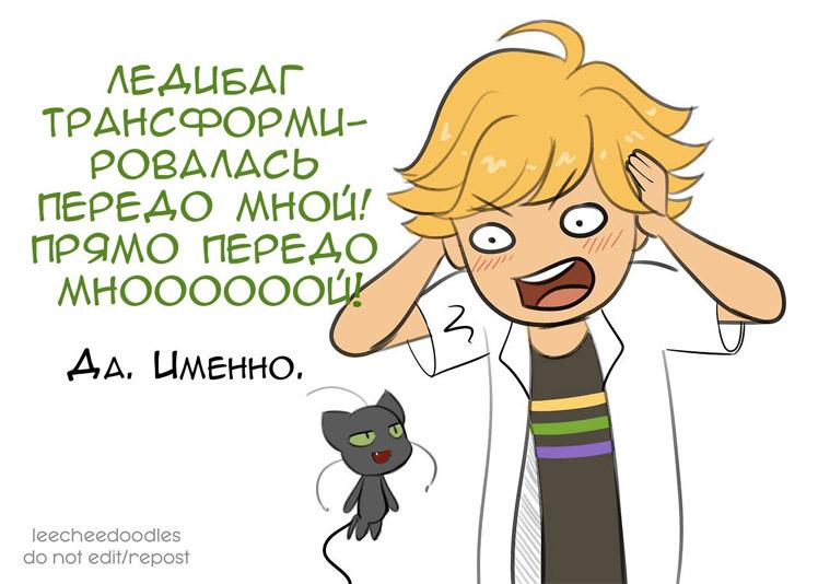 Красивые и милые комиксы из мультсериала Леди Баг и Супер Кот 13