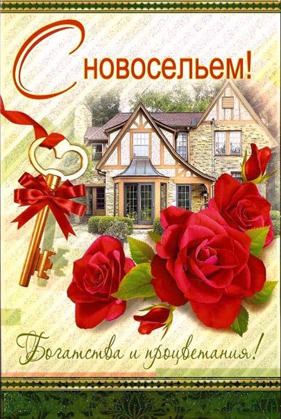 Красивые и приятные открытки с новосельем - лучшая подборка 5