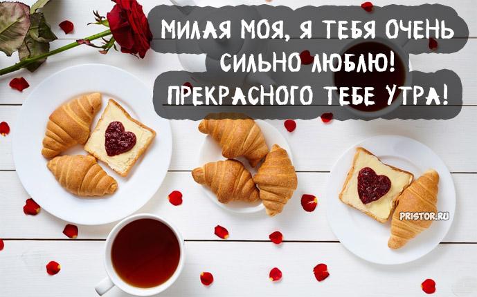 Красивые картинки и открытки прекрасного доброго утра - сборка 8