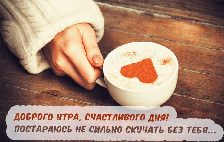 Красивые картинки и открытки прекрасного доброго утра - сборка 9