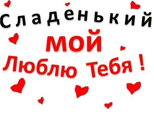 Красивые картинки любимому Я так сильно тебя люблю - подборка 1