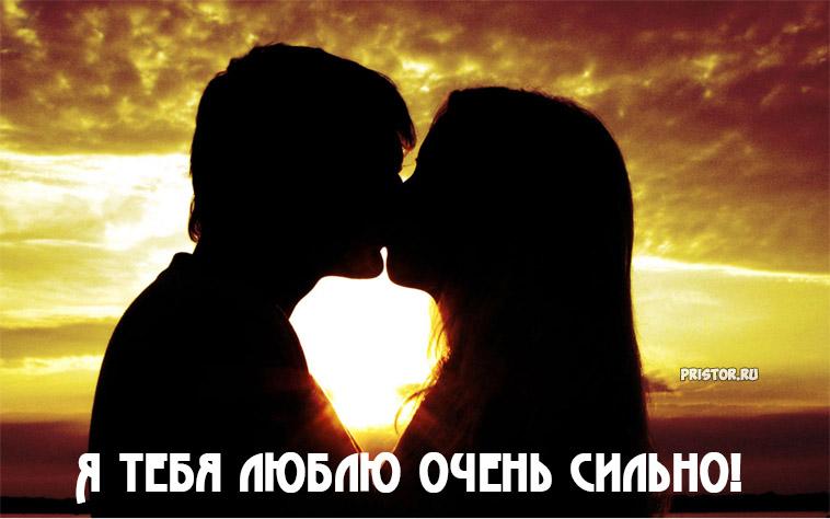 Красивые картинки любимому Я так сильно тебя люблю - подборка 6
