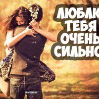 Красивые картинки любимому Я так сильно тебя люблю - подборка 8