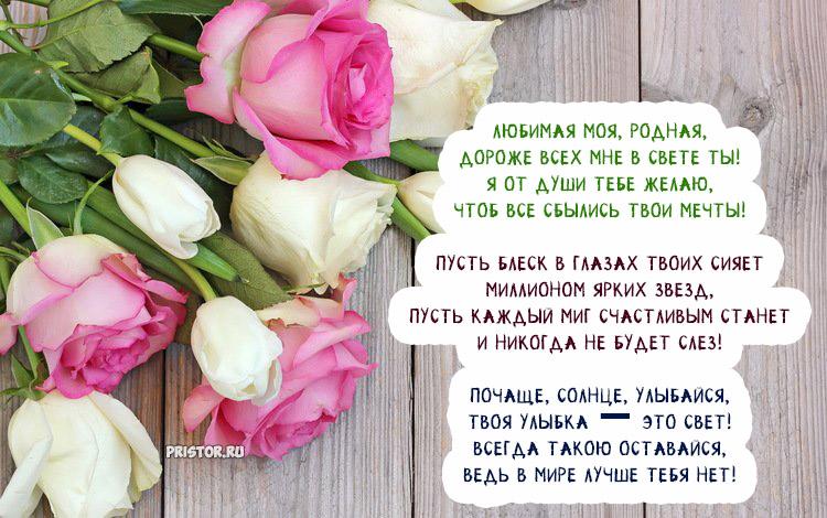 Красивые открытки с Днем Рождения жене от мужа - подборка 3