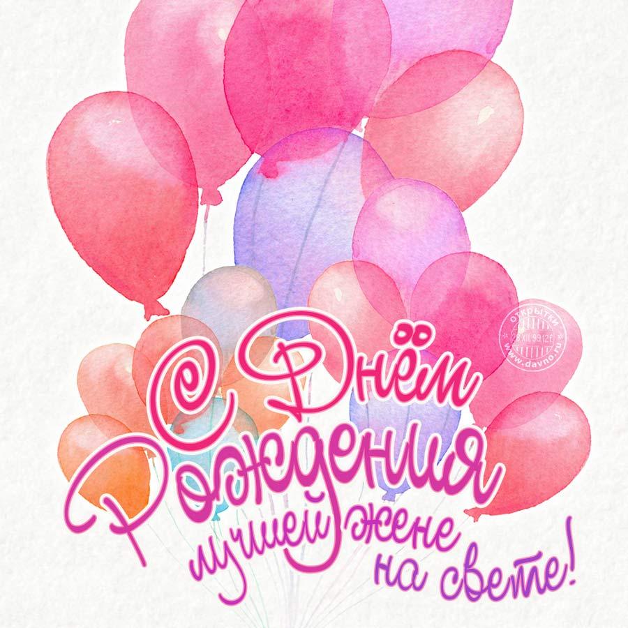 Красивые открытки с Днем Рождения жене от мужа - подборка 4