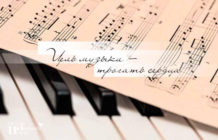 Красивые статусы и цитаты про музыку со смыслом - подборка 2