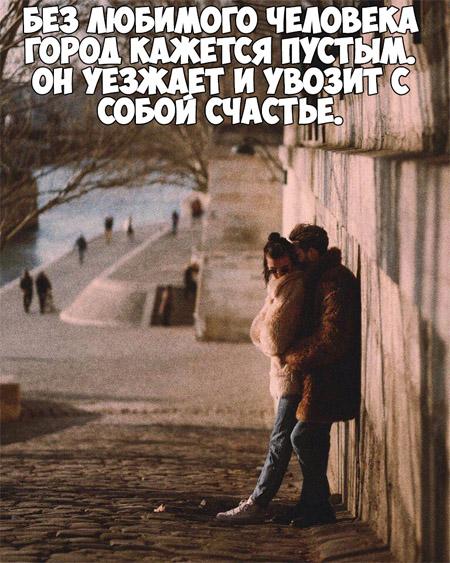 Красивые цитаты и статусы про любовь к девушке - подборка в картинках 8