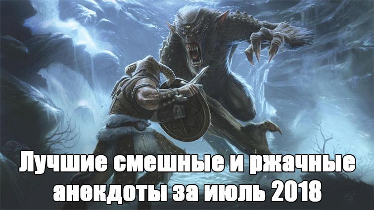 Лучшие смешные и ржачные анекдоты за июль 2018 — подборка №112 затсавка