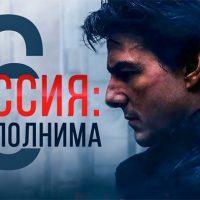 Миссия невыполнима 6 Последствия (2018) — дата выхода фильма, трейлер, новости 1