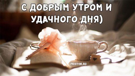 Открытки с пожеланиями доброго утра, хорошего и удачного дня 2