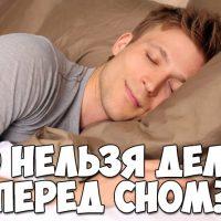 Проблемы со сном - 5 вещей, которые нужно прекратить делать 1