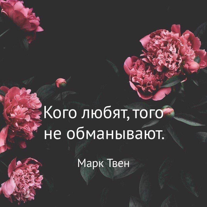 картинка не обманывай меня я тебя люблю