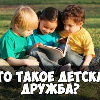 Что такое детская дружба? Какие главные особенности дружбы у детей? 1