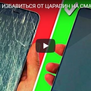 5 способов, как можно избавиться от царапин на смартфоне - видео