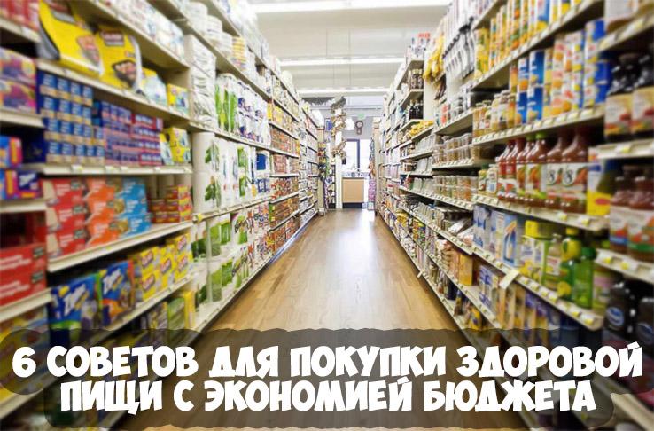 6 советов для покупки здоровой пищи с экономией бюджета 1
