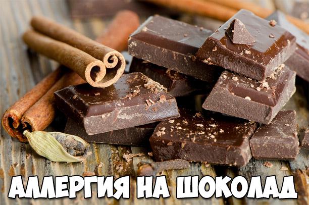 Аллергия на шоколад причины возникновения, полезная информация 1