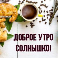 Доброе утро солнышко - красивые картинки и открытки любимой девушке 13