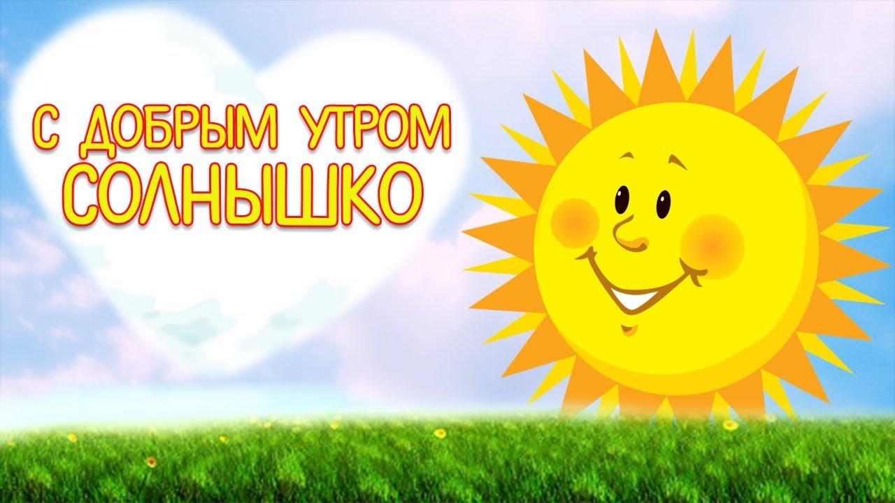 Открытка с добрым утром солнышко
