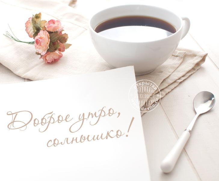 Доброе утро солнышко - красивые картинки и открытки любимой девушке 9
