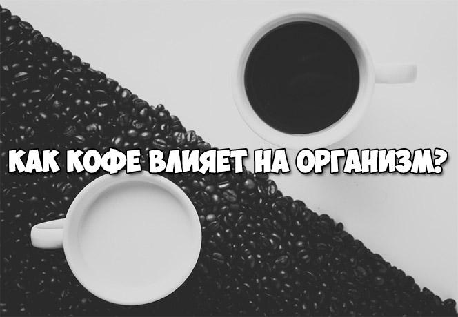 Как кофе влияет на организм Можно ли пить кофе с молоком 1