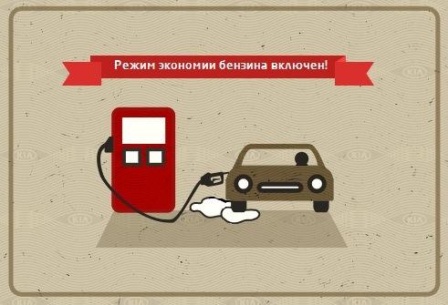 Как экономить бензин на своем автомобиле - полезные советы 2